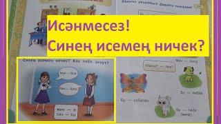 Татарский язык/1 класс/для русскоязычных/Исәнмесез! Как тебя зовут?