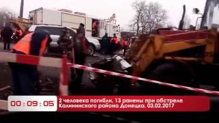 Что сейчас происходит в Донецке - Тайм Код 03 02 2017(То, что сейчас происходит в Донецке Осторожно, часть видео 18+ Видео взято из открытых источников 1-3 февраля...., 2017-02-03T12:01:15.000Z)