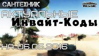 Инвайт-коды/Invite code 06.05.16 ~World of Tanks (WoT)