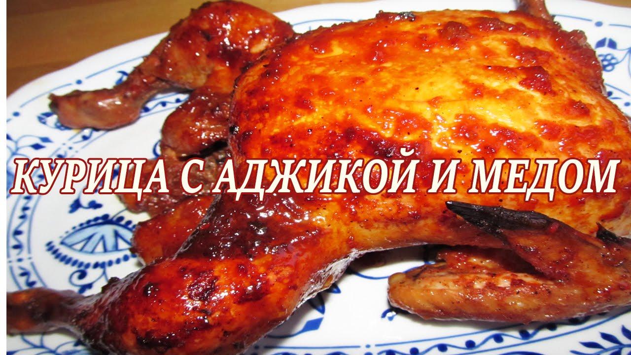Курица в аджике в духовке рецепты с фото