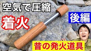 続編【火起こし】アジア発祥の発火道具『ファイヤーピストン』でスグに火起こし!