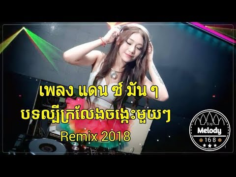 បទល្បីក្រលែងចង្កេះមួយៗកប់ | New Rimix 2018 [Mini BreakMix Vol 13]