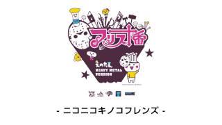 アリス十番 http://www.alice-project.biz/alice-juban/ 『ニコニコキノ...