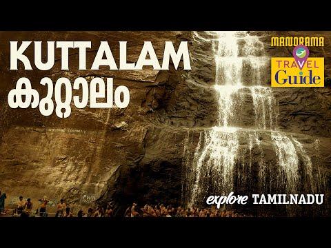 Courtallam - കുറ്റാലം - Travel Guide