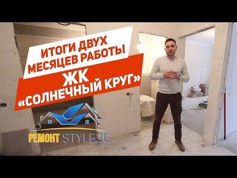 Ремонт квартиры по дизайн-проекту | ЖК Солнечный круг | г. Ставрополь