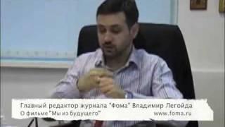 """Владимир Легойда о фильме """"Мы из будущего"""""""
