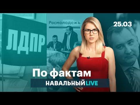 🔥 Домохозяйка против «Единой России». 92 млрд на космодром. Блокировки сайтов