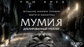 Мумия (2017) Трейлер к фильму (Русский язык)