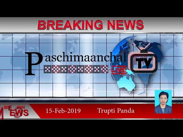 Paschimaanchal TV || Khabar DInbhar 15 02 2019