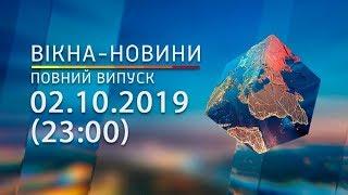 Вікна-новини. Выпуск от 02.10.2019 (23:00)  | Вікна-Новини