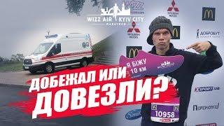 Первый забег на 10 км. Советы новичкам (личный опыт)