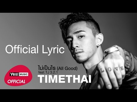 ไม่เป็นไร (All Good) feat.TJ 3.2.1 : Timethai [Official Lyric Video]