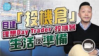 如何建立及營運「投機倉」:理想Day Trader/投機客的生活及準備 (字幕)【施傅教學 | By 施傅】(齒輪理論 投機 短線 短炒)