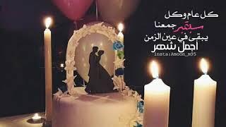 عيد زواج حالات واتس اب عيد زواج Youtube