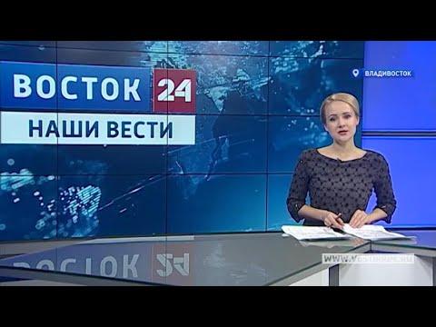 """Программа """"Восток 24: Наши вести"""" от 21.01.2020"""
