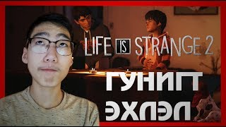 Гунигт Эхлэл - Life Is Strange 2 - Нэгдүгээр хэсэг [1]
