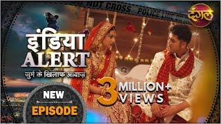 Download India Alert | New Episode 509 | Jija Sali Aur Raaz  - जीजा साली और राज़  | Watch On #DangalTVChannel