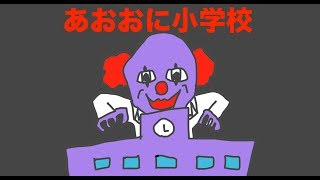 【まとめ】あおおに小学校「青鬼・アニメ」 thumbnail
