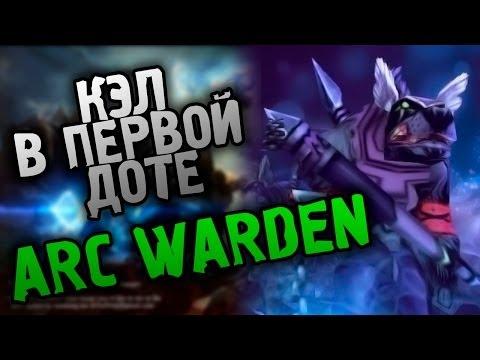 видео: Кэл в первой доте - arc warden