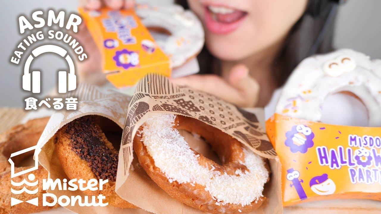 【ASMR】ミスドのオールドファッション4種【咀嚼音】Old-fashioned Doughnut (Eating sounds)