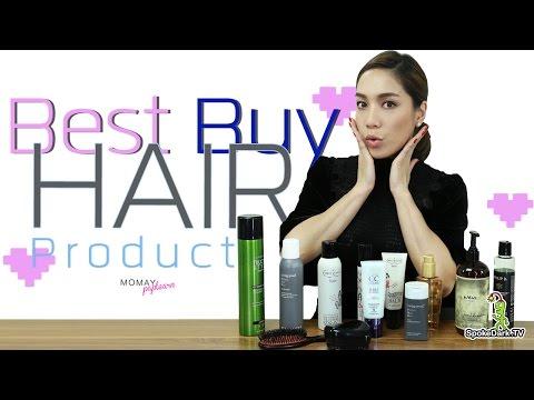 โมเมพาเพลิน : Best Buy Hair Product