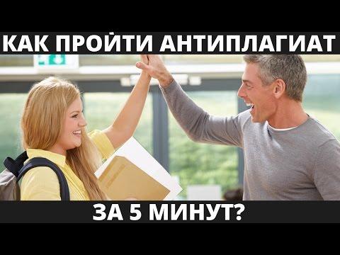 - уникальный текст онлайн - как обмануть