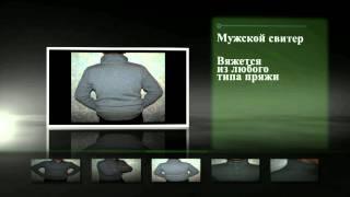 Мужской свитер.mp4
