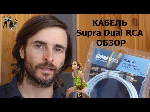 Кабель Supra Dual RCA ОБЗОР