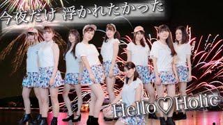 ハロプロ所属グループのコピーユニット 『Hello♡Holic』です(*^o^*)♪ 今...