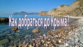 Как добраться до Крыма 2017. Отдых в Крыму 2017.(, 2015-01-17T17:12:27.000Z)