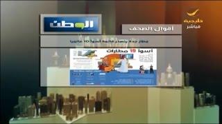 صحيفة الوطن مطار جدة يتصدر قائمة أسوء 10 مطارات عالمية