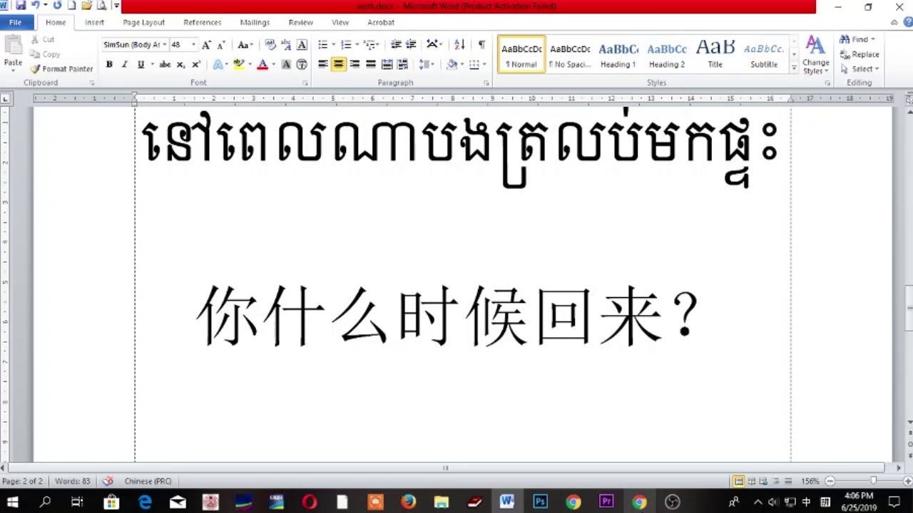 How to write chinese font on computer- រៀនសរសេរចិនលើ