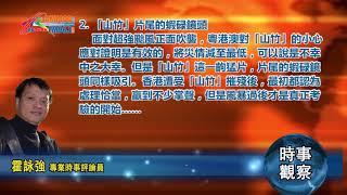 09192018時事觀察 第2節:霍詠強  --山竹」片尾的蝦碌鏡頭