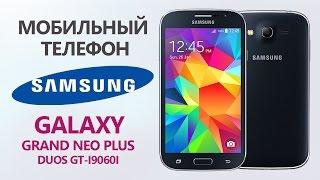 Мобильный телефон Samsung Galaxy Grand Neo Plus - видео обзор(Подробные характеристики, фото, цена или купить телефон Samsung Galaxy Grand Neo Plus GT I9060i в Кишиневе - http://smadshop.md/telefony/mobi..., 2016-11-03T13:49:53.000Z)