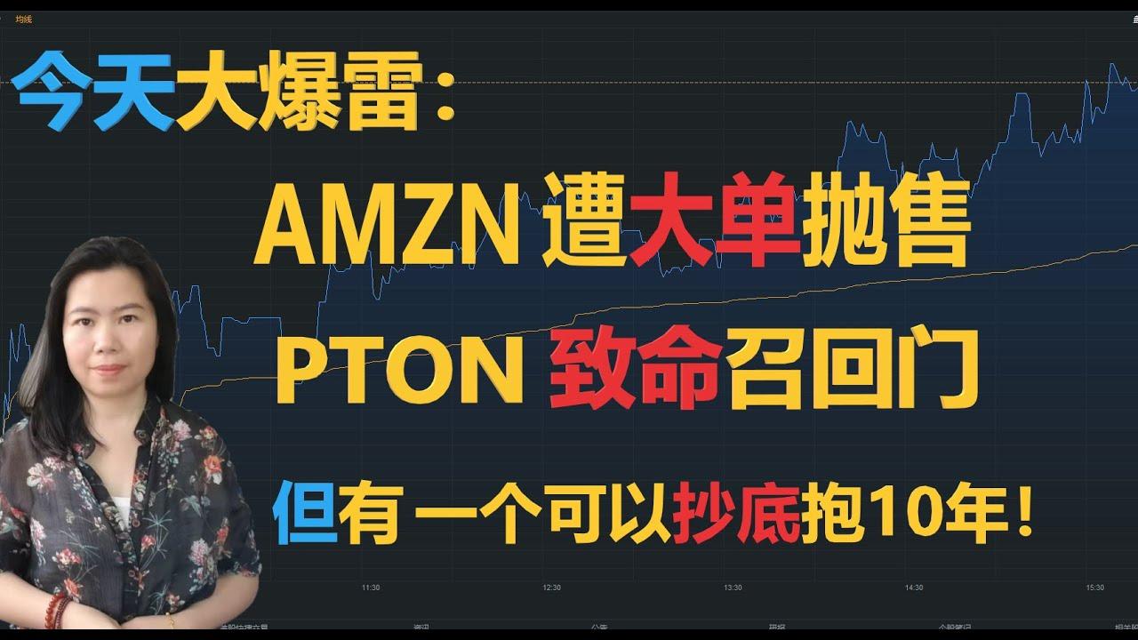 今天大暴雷股:AMZN遭大单抛售, PTON致命召回门!但有一个可以抄底抱10年! 20210505