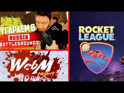 НЕ ПО ПЛАНУ #1 | Russia Battleground, Морган и Фуга смотрят WebM, Rocket League
