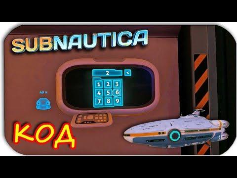 Subnautica - АВРОРА - ОТКРЫЛ КАЮТУ КАПИТАНА - (AURORA) #14