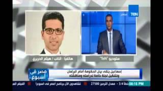 هيثم الحريري: بيان الحكومة إنشائي وأغلببية النواب قالوا مفيش رؤية ولا خطة واضحة ولا حدود زمنية
