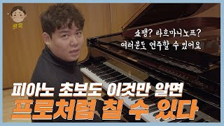 피아노 초보도 이것만 알면 프로처럼 칠 수 있다