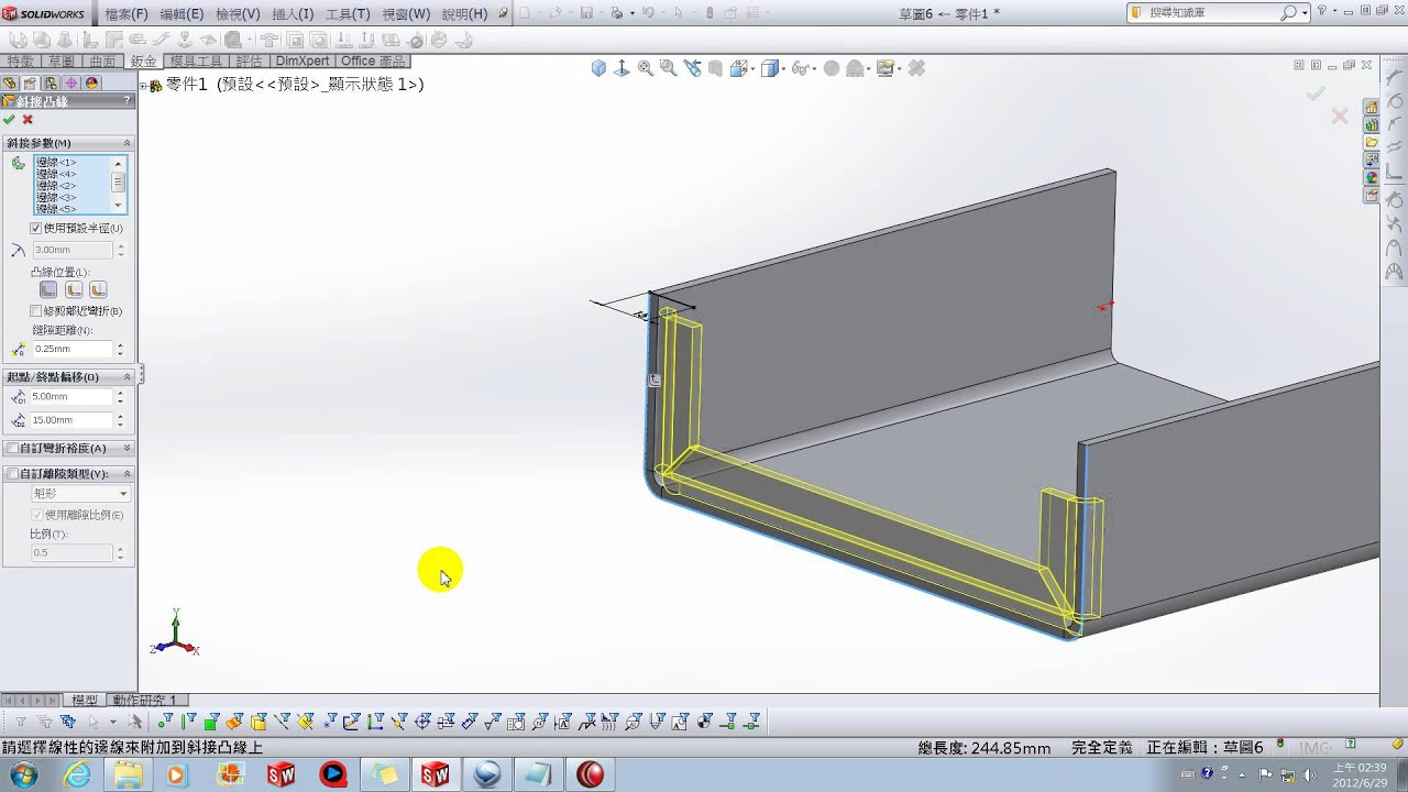Solidworks Sheetmatel Miter Flange Youtube