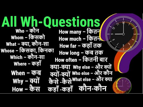 Whom do you want meaning in hindi