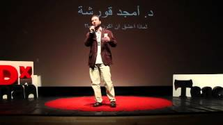 I لماذا أعشق أن أكون Amjad Qourshah at TEDxAmmanTeacher