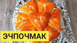 Татарский эчпочмак. Вкусно по корейски