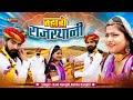 रानी रँगीली Exclusive Song 2019 ।। म्हारो राजस्थानी