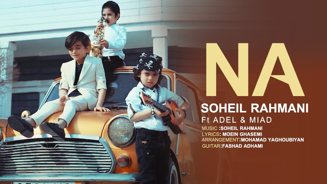 Download Soheil Rahmani - Na (feat. Adel & Miad)   OFFICIAL MUSIC VIDEO ( سهیل رحمانی - نه )