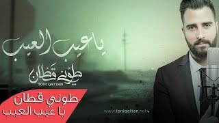 جديد طوني قطان - يا عيب العيب 2017 / Toni Qattan - Ya Aib Elaib