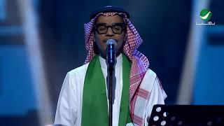 Rabeh Saqer … Seqa Allah | رابح صقر … سقى الله - اليوم الوطني السعودي