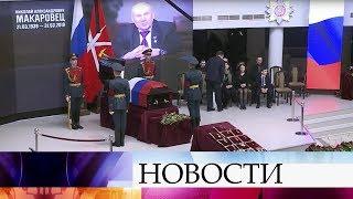 В Туле простились с выдающимся ученым и конструктором Николаем Макаровцем.