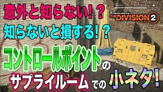 【Divison2】意外と知らない!?コントロールポイントのサプライルームの装備ボックスが復活する小ネタ!【ディビジョン2】 thumbnail