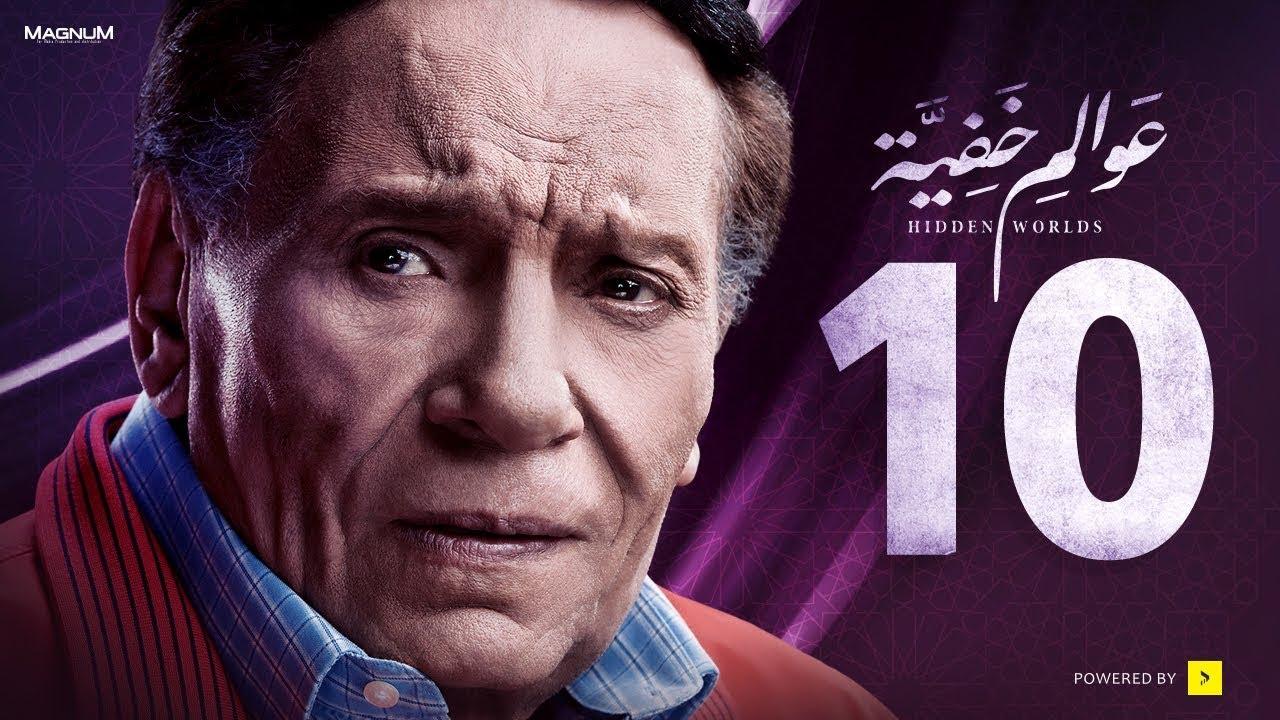 Awalem Khafeya Series - Ep 10 | عادل إمام - HD مسلسل عوالم خفية - الحلقة 10 العاشرة